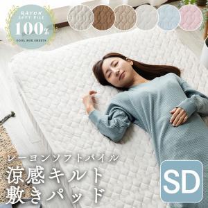 ひんやり 冷却 マット 敷パッド セミダブル 夏物寝具 接触 冷感 涼感 レーヨンソフトパイル 涼感 敷きパット 夏用  クール 寝具 夏 速乾 さらさら 吸汗|sofort