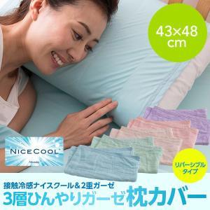3層ひんやりガーゼ 枕カバー 冷却マット 洗える サラサラ 快適 クール寝具 夏布団 快眠 涼感 冷却 冷感|sofort