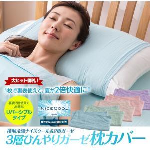 3層ひんやりガーゼ 枕カバー 冷却マット 洗える サラサラ 快適 クール寝具 夏布団 快眠 涼感 冷却 冷感|sofort|03