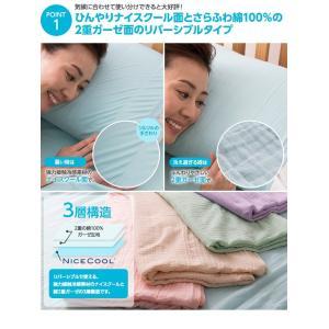 3層ひんやりガーゼ 枕カバー 冷却マット 洗える サラサラ 快適 クール寝具 夏布団 快眠 涼感 冷却 冷感|sofort|04
