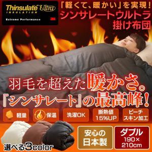 特別価格掛け布団 掛布団 ダブル シンサレート ウルトラ 冬 布団 暖かいの写真