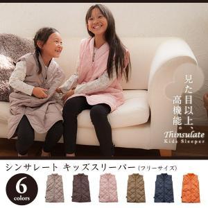 特別価格着る毛布 シンサレート キッズスリーパー|sofort