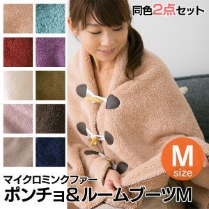 着る毛布 ルームブーツ 同色2点セットマイクロミンクファーポ...