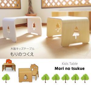 キッズ用木製テーブル もりのつくえ ナチュラル・ホワイト ONMT-001・ONMT-002 子ども部屋 保育園 幼稚園 チェア 北欧|sofort