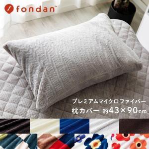 枕カバー 43× 90 暖かい あったか 枕 カバー マイクロファイバー mofua モフア プレミ...