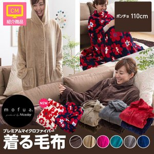 \TIME SALE/着る毛布 mofua モフア ルームウェア ポンチョ フリーサイズ プレミアムマイクロファイバー 部屋着(B)