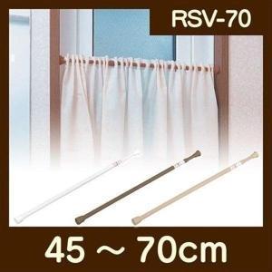 突っ張り棒 スリム 伸縮棒 棚 つっぱり 強力  RSV-70  アイリスオーヤマ