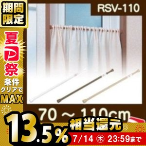 突っ張り棒 スリム 棚 強力 つっぱり 伸縮棒 RSV-110  アイリスオーヤマ
