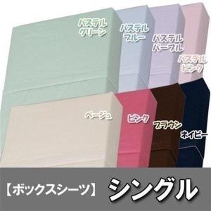 iris_coupon 綿100%、シンプルで手触りの良いボックスシーツ【シングルサイズ】です。カラ...