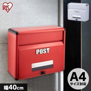 iris_coupon 郵便ポスト 郵便受け 壁掛け アルミポスト APT-400 プラスチックパー...
