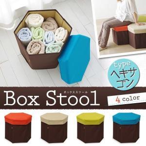 収納スツール BOXスツール ヘキサゴン(D)の写真
