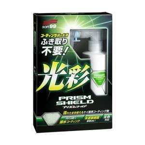 ソフト99 PRISM SHIELD(プリズム...の関連商品5