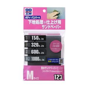 ソフト99 耐水サンドペーパーセットM 【補修ケミカル】