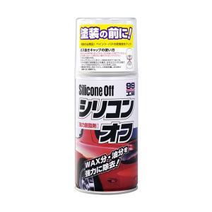 ソフト99 シリコンオフ300 【補修ケミカル】