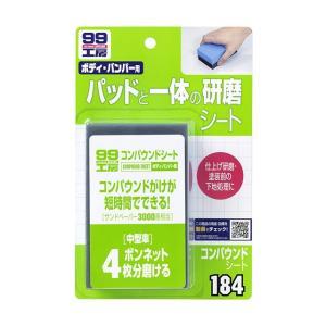 ソフト99 コンパウンドシート 【補修ケミカル】