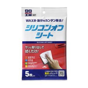 ソフト99 シリコンオフシート 5枚入 【補修ケミカル】
