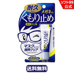 ソフト99 メガネのくもり止め濃密ジェル 【眼鏡】の関連商品8