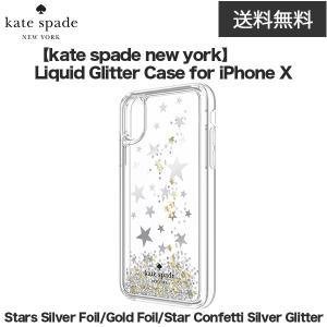 送料無料 kate spade new york Liquid Glitter Case for iPhone X Stars Silver Foil / Gold Foil / Star Confetti Silver Glitter|softbank-selection