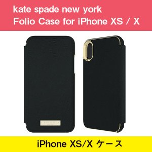 kate spade iPhoneXS iPhoneX ケース new york Folio Case Saffiano Black / Gold Logo Plate|softbank-selection