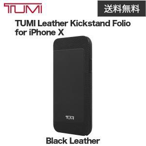 送料無料 TUMI Leather Kickstand Folio for iPhone X Black Leather|softbank-selection