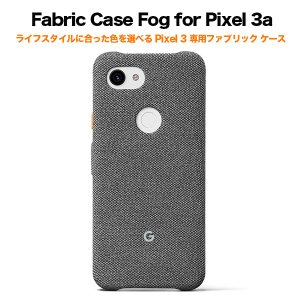Google Fabric Case Fog for Pixel 3a|softbank-selection