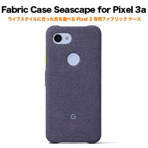 Google Fabric Case Seascape for Pixel 3a|softbank-selection
