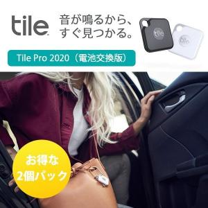 2個パック 探し物を音で見つける Tile Pro 2020(電池交換版)/ スマートトラッカー Bluetoothトラッカー タイルメイト  ブラック&ホワイト 電池交換可能|ソフトバンクセレクション