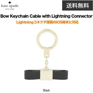 kate spade Bow Keychain Cable with Lightning Connector|softbank-selection