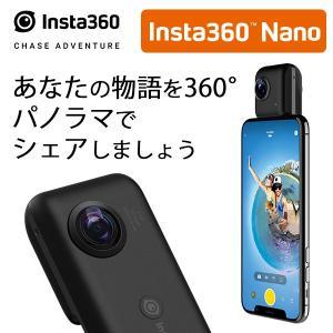 Insta360 (TM) Nano S 360度カメラ 全天球 アクションカメラ インスタ ナノエ...
