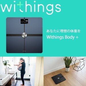 Withings Body+ wifi Bluetooth Black|softbank-selection
