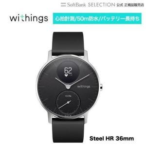 スマートウォッチ Withings Steel HR 36mm Black スポーツ 腕時計 Android ブランド 心拍 防水 iPhone 対応 心拍数|softbank-selection