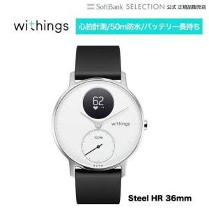スマートウォッチ Withings Steel HR 36mm White スポーツ 腕時計 Android ブランド 心拍 防水 iPhone 対応 心拍数|softbank-selection