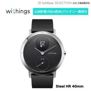 スマートウォッチ Withings Steel HR 40mm Black スポーツ 腕時計 Android ブランド 心拍 防水 iPhone 対応 心拍数|softbank-selection