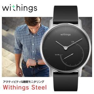 スマートウォッチ Withings Steel Black ウォーキング ランニング|softbank-selection