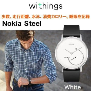スマートウォッチ Withings Steel White ウォーキング ランニング|softbank-selection