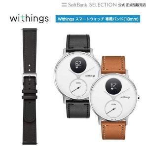 Nokia Leather Wristband 18mm Black|softbank-selection