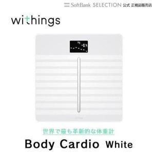 Withings ウィジングズ Body Cardio White 体重 BMI 体脂肪 体水分率 ...