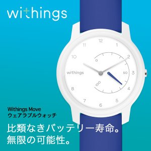 Withings ウィジングズ Move スマートウォッチ White & Blue 健康 ヘルスケア  睡眠サイクル softbank-selection