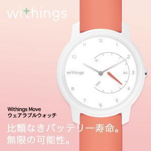 Withings ウィジングズ Move スマートウォッチ White & Coral 健康 ヘルスケア 睡眠サイクル softbank-selection