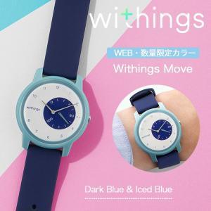 Withings Move Dark Blue & Iced Blue  活動量計 睡眠トラッカー ダークブルー アイスブルー【日本正規代理店品】 softbank-selection
