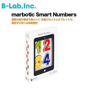 marbotic Smart Numbers 〜飽きずに学べる知育教材〜|softbank-selection
