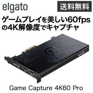 Elgato Game Capture 4K60 Pro|softbank-selection