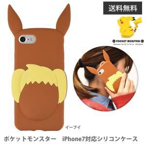 アウトレット gourmandise ポケットモンスター iPhone 7対応シリコンケース イーブイ|softbank-selection