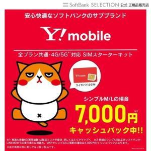 SIM ワイモバイル エントリーパッケージ au ドコモ ソフトバンク 対応 格安SIM Yモバイル...