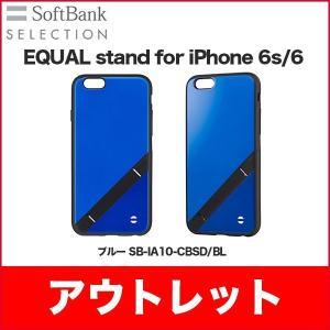 アウトレット EQUAL stand for iPhone 6s / 6 ブルー SB-IA10-CBSD / BL|softbank-selection