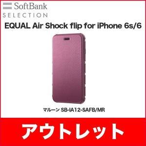 アウトレット EQUAL Air Shock flip for iPhone 6s / 6 マルーン SB-IA12-SAFB / MR|softbank-selection