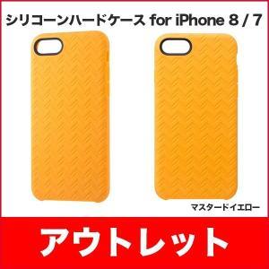 アウトレット マスタードイエロー シリコーンハードケース for iPhone 8 / 7|softbank-selection