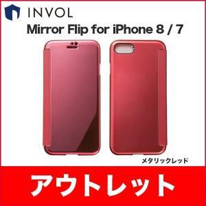 アウトレット メタリックレッド INVOL Mirror Flip for iPhone 8 / 7|softbank-selection