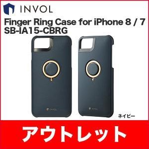 アウトレット ネイビー INVOL Finger Ring Case for iPhone 8 / 7 SB-IA15-CBRG / NV|softbank-selection