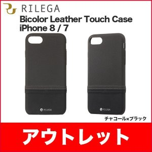 チャコール×ブラック RILEGA Bicolor Leather Touch Case iPhone 8 / 7|softbank-selection